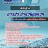 สรุปแนวข้อสอบนักบัญชี 4 (กปภ.)การประปาส่วนภูมิภาค