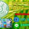 (สรุป)แนวข้อสอบนักวิชาการเงินและบัญชี กรมส่งเสริมการเกษตร