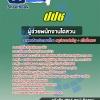 (สรุป)แนวข้อสอบผู้ช่วยพนักงานไต่สวน ปปช. สำนักงานคณะกรรมการป้องกันและปราบปรามการทุจริตแห่งชาติ