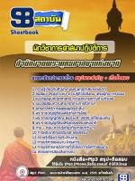(สรุป)แนวข้อสอบนักวิชาการศาสนาปฏิบัติการ สำนักงานพระพุทธศาสนาแห่งชาติ