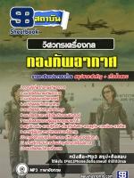 สรุปแนวข้อสอบ(สัญญาบัตร)วิศวกรรมเครื่องกล กองทัพอากาศ ปี 2561