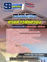 สรุปแนวข้อสอบนายช่างไฟฟ้า กรมการปกครอง กระทรวงมหาดไทย