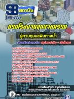 (สรุป)แนวข้อสอบผู้ควบคุมมลพิษทางน้ำ กรมโรงงานอุตสาหกรรม