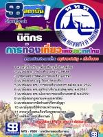 สรุปแนวข้อสอบนิติกร ททท.การท่องเที่ยวแห่งประเทศไทย