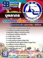 สรุปแนวข้อสอบบุคลากร ททท.การท่องเที่ยวแห่งประเทศไทย