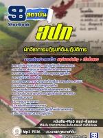 (สรุป)แนวข้อสอบนักวิชาการปฏิรูปที่ดิน สปก. สำนักงานการปฏิรูปที่ดินเพื่อเกษตรกรรม