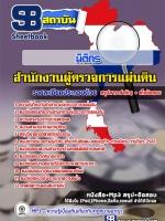 [สรุป]แนวข้อสอบสำนักงานผู้ตรวจการแผ่นดิน ตำแหน่งนิติกร