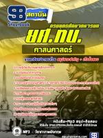 สรุปแนวข้อสอบศาสนศาสตร์ (ยศ.ทบ.) กรมยุทธศึกษาทหารบก
