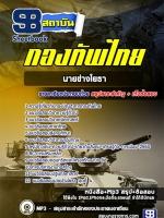 [[สรุป]]แนวข้อสอบนายช่างโยธา กองบัญชาการกองทัพไทย