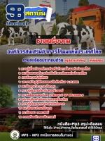 สรุปแนวข้อสอบช่างเครื่องกล (อ.ส.ค.)องค์การส่งเสริมกิจการโคนมแห่งประเทศไทย