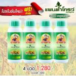 อาหารเสริมพืช แพนต้าโกรว์ 4 ขวด - ส่งฟรี