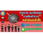 เตรียมสอบ แนวข้อสอบนายสิบตำรวจ(นสต.) สายอำนวยการ - ปราบปราม จากสนามสอบจริงที่ออกบ่อย