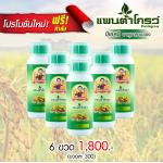อาหารเสริมพืช แพนต้าโกรว์ 6 ขวด - ส่งฟรี