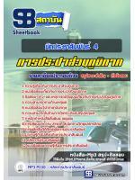 สรุปแนวข้อสอบนักประชาสัมพันธ์ 4 (กปภ.) การประปาส่วนภูมิภาค