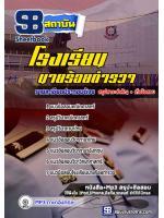 คู่มือ+แนวข้อสอบนักเรียนนายร้อยตำรวจ ประจำปี61