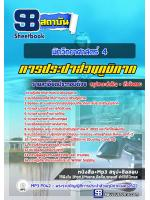 สรุปแนวข้อสอบนักวิทยาศาสตร์ 4 (กปภ.)การประปาส่วนภูมิภาค