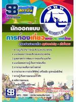 [สรุป]แนวข้อสอบนักออกแบบ ททท.การท่องเที่ยวแห่งประเทศไทย