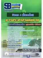 สรุปแนวข้อสอบวิศวกร 4 (สิ่งแวดล้อม) กปภ. การประปาส่วนภูมิภาค