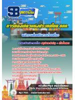 [สรุป]แนวข้อสอบพนักงานส่งเสริมการท่องเที่ยว ททท.การท่องเที่ยวแห่งประเทศไทย
