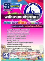 ((สรุป))แนวข้อสอบพนักงานงบประมาณ ททท.การท่องเที่ยวแห่งประเทศไทย