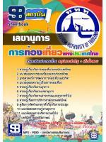 สรุปแนวข้อสอบเลขานุการ ททท.การท่องเที่ยวแห่งประเทศไทย