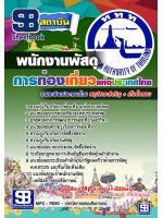 สรุปแนวข้อสอบพนักงานพัสดุ ททท.การท่องเที่ยวแห่งประเทศไทย
