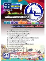 ((สรุป))แนวข้อสอบพนักงานสารสนเทศ ททท.การท่องเที่ยวแห่งประเทศไทย