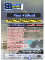 สรุปแนวข้อสอบวิศวกร 4 (เครื่องกล) กปภ.การประปาส่วนภูมิภาค