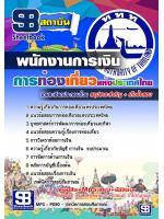 (สรุป)แนวข้อสอบพนักงานการเงิน ททท.การท่องเที่ยวแห่งประเทศไทย