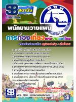 (สรุป)แนวข้อสอบพนักงานวางแผน ททท.การท่องเที่ยวแห่งประเทศไทย