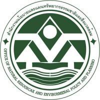 แนวข้อสอบ (สผ.)สำนักงานนโยบายและแผนทรัพยากรธรรมชาติและสิ่งแวดล้อม