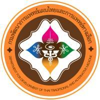 ข้อสอบกรมพัฒนาการแพทย์แผนไทยและการแพทย์ทางเลือก