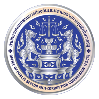 แนวข้อสอบ(ปปท.) สำนักงานคณะกรรมการป้องกันและปราบปรามการทุจริตในภาครัฐ