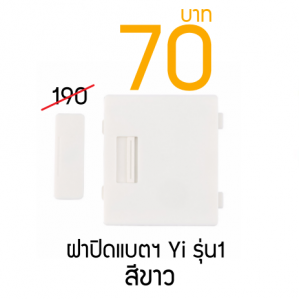 Yi battery cap