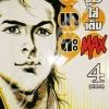 ซานาดะ ซามูไรใส่เต็ม Max เล่ม 4 (จบ) สินค้าเข้าร้านวันจันทร์ที่ 27/11/60