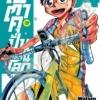 โอตาคุ ปั่นสะท้านโลก เล่ม 54 สินค้าเข้าร้านวันพฤหัสบดีที่ 24/5/61