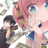 เงินมารักไปใช่เลยเซนิยะคุง เล่ม 2 (จบ) สินค้าเข้าร้านวันพุธที่ 14/3/61