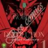 GETTER ROBOT DEVOLUTION 1 3นาทีสุดท้ายแด่จักรวาล สินค้าเข้าร้านวันจันทร์ที่ 23/4/61
