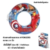 ห่วงยางเป่าลม Avengers ขนาด 24 นิ้ว สินค้าลิขสิทธิ์ถูกต้อง ฟรีค่าจัดส่ง EMS