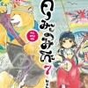 คุมะมิโกะ คนทรงหมี เล่ม 7 สินค้าเข้าร้านวันพฤหัสบดีที่ 22/3/61