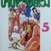 บ้านพักอลเวง Love Hina เล่ม 5 สินค้าเข้าร้านวันจันทร์ที่ 11/12/60