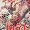 ไซอิ๋ว เดชคัมภีร์พิสดาร เล่ม 32 สินค้าเข้าร้านวันพฤหัสบดีที่ 5/4/61