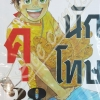 ริคุ ยอดนักโทษ เล่ม 38 (จบ) สินค้าเข้าร้านวันศุกร์ที่ 29/6/61