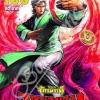 จูหยวนจางจอมจักรพรรดิ เล่ม 130 สินค้าเข้าร้านวันเสาร์ที่ 12/5/61