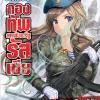 เรียนรู้จากภาพวาด! กองทัพสหพันธรัฐรัสเซีย สินค้าเข้าร้านวันพุธที่ 1/11/60
