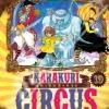 หุ่นเชิดสังหาร KARAKURI CIRCUS เล่ม 19 สินค้าเข้าร้านวันจันทร์ที่ 16/10/60