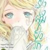 Soredemo Boku Wa Kimi Ga Suki ถึงยังไงผมก็ยังรักคุณ เล่ม 4 สินค้าเข้าร้านวันจันทร์ที่ 26/2/61