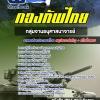 แนวข้อสอบกลุ่มงานอนุศาสนาจารย์ กองบัญชาการกองทัพไทย อัพเดทใหม่ล่าสุด