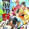 ยอดกุ๊กจ้าวซูชิ เล่ม 6 สินค้าเข้าร้านวันอังคารที่ 24/4/61