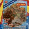 เมล็ดผักสลัด ผักกาดหอมสีม่วง 3A